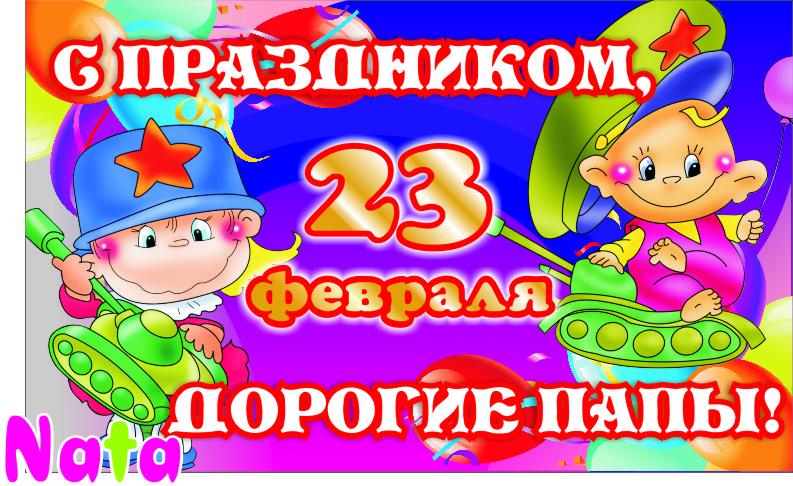 Поздравления папам от детей в детском саду