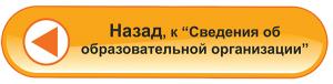nazad_k_cvedeniyam