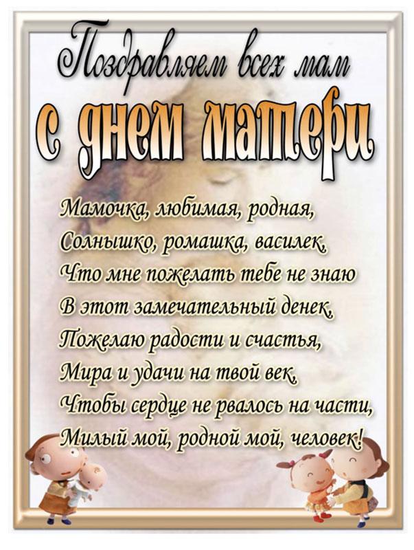 Поздравление на день матери стихотворение