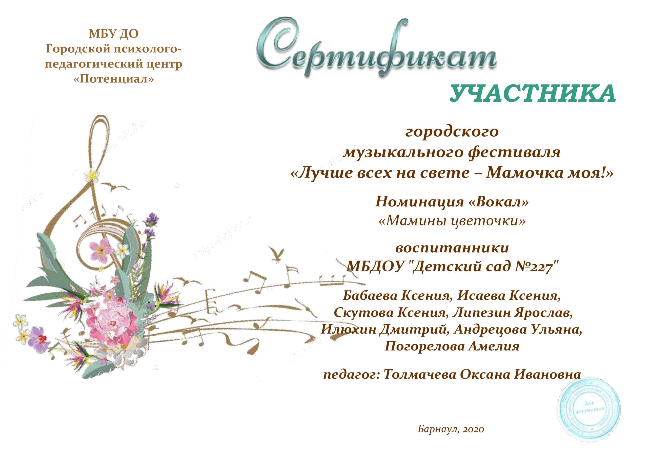 Сертификат Мамочка моя Ср. гр. Нояб. 2020 (pdf.io)